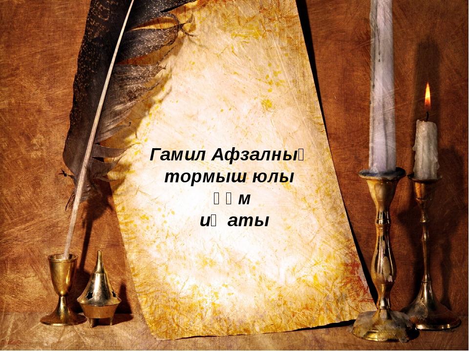 Гамил Афзалның тормыш юлы һәм иҗаты