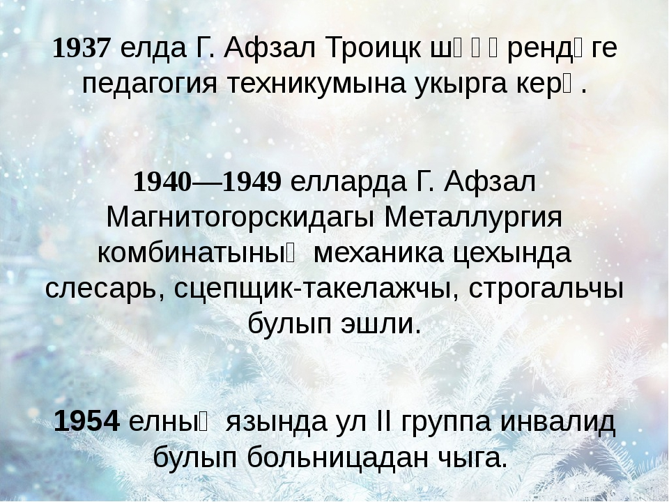 1937 елда Г. Афзал Троицк шәһәрендәге педагогия техникумына укырга керә. 1940...