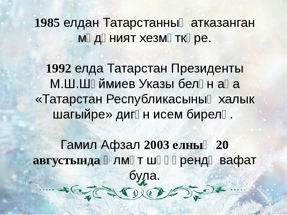 1985 елдан Татарстанның атказанган мәдәният хезмәткәре. 1992 елда Татарстан П...