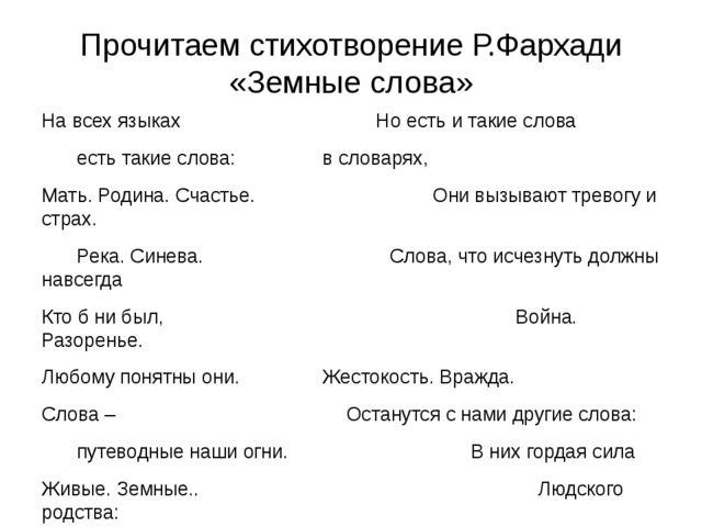 Прочитаем стихотворение Р.Фархади «Земные слова» На всех языках  Но есть и т...