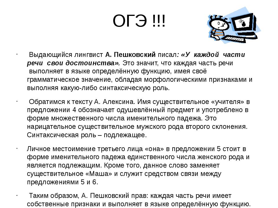 ОГЭ !!! Выдающийся лингвистА. Пешковскийписал: «У каждой части речи св...