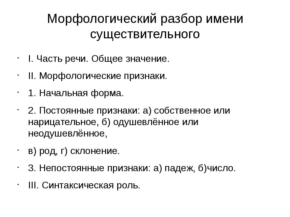 Морфологический разбор имени существительного I. Часть речи. Общее значение....