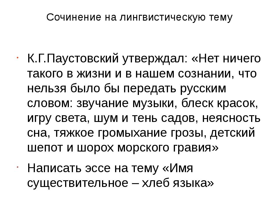 Сочинение на лингвистическую тему К.Г.Паустовский утверждал: «Нет ничего тако...