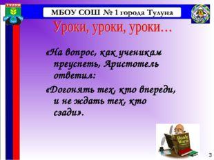 «На вопрос, как ученикам преуспеть, Аристотель ответил: «Догонять тех, кто вп