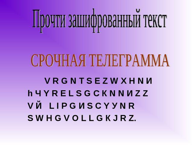 V R G N T S E Z W X H N И h Ч Y R E L S G C К N N И Z Z V Й L I P G И S C Y...
