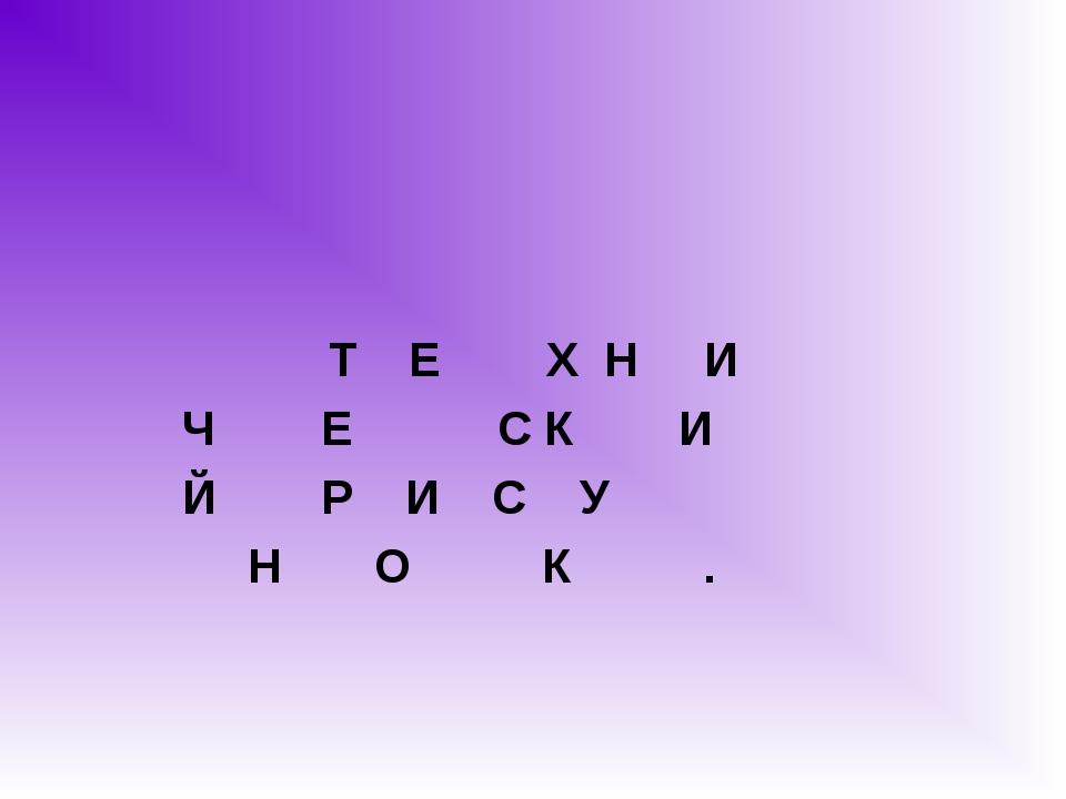 T E X H И Ч E C К И Й P И C У H O К .