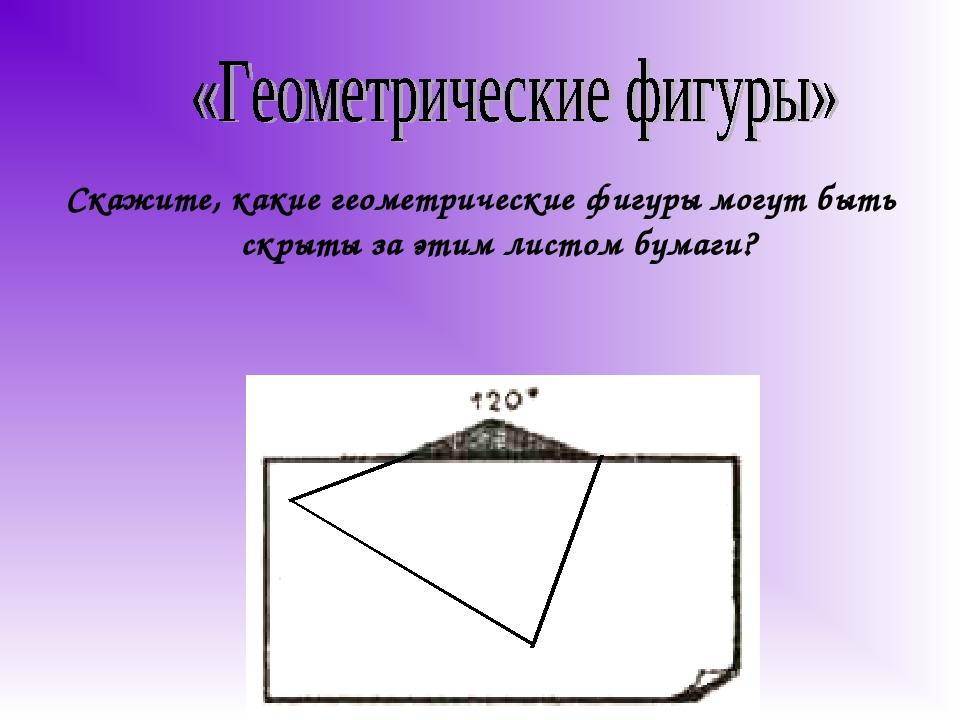 Скажите, какие геометрические фигуры могут быть скрыты за этим листом бумаги?