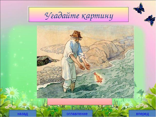 Угадайте картину «Царевна-лебедь» Врубель М. А. оглавление назад вперед