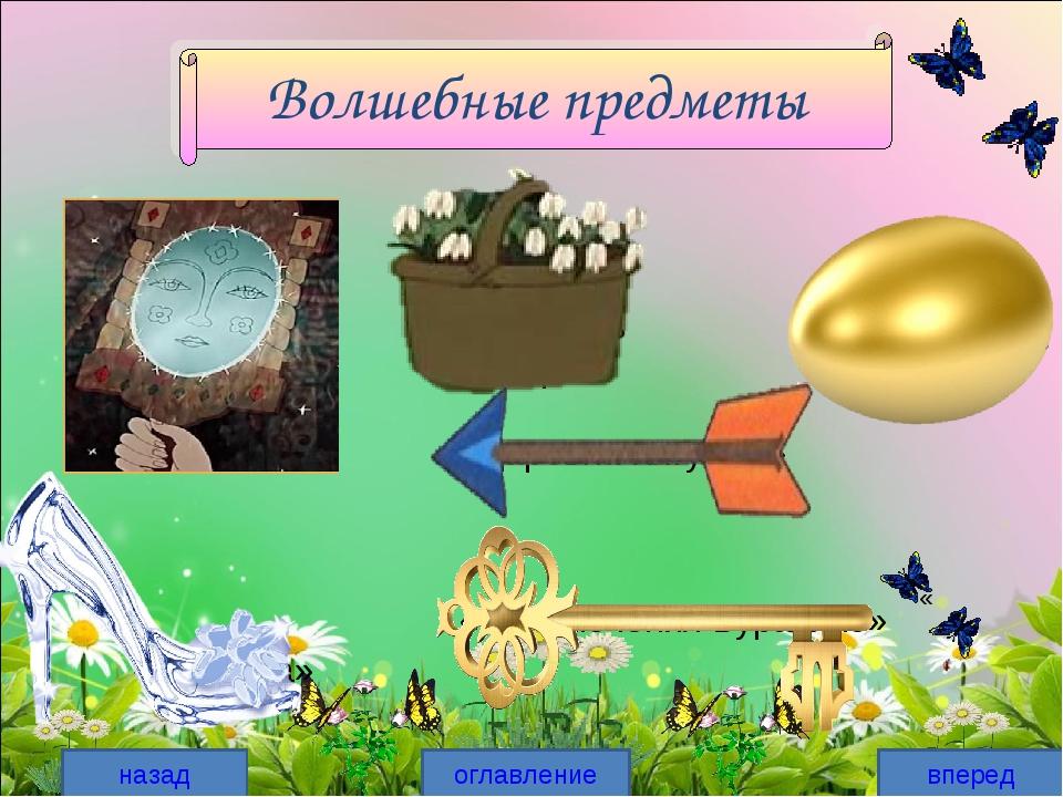 Волшебные предметы «Курочка-ряба» «Двенадцать Месяцев» «Сказка о мёртвой Царе...