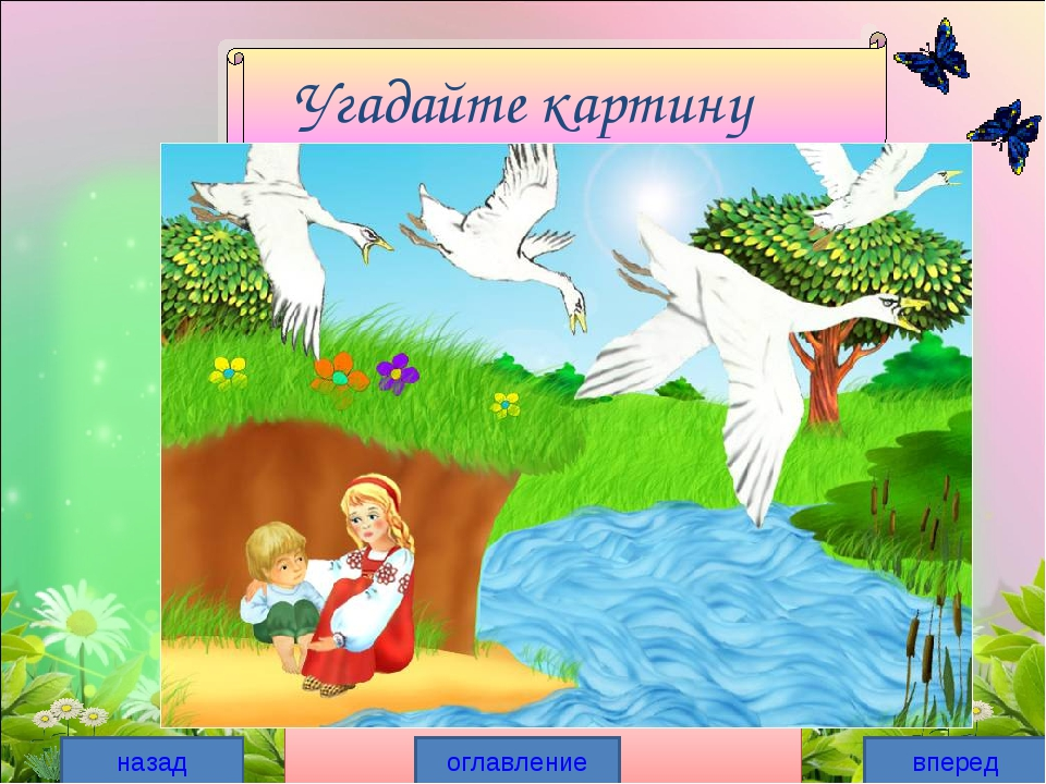 Угадайте картину «Алёнушка» Васнецов В. М. оглавление назад вперед
