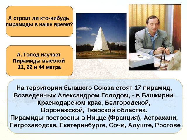 На территории бывшего Союза стоят 17 пирамид, Возведенных Александром Голодом...