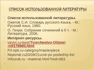 Список использованной литературы. Ожегов С.И. Словарь русского языка. - М.: Р