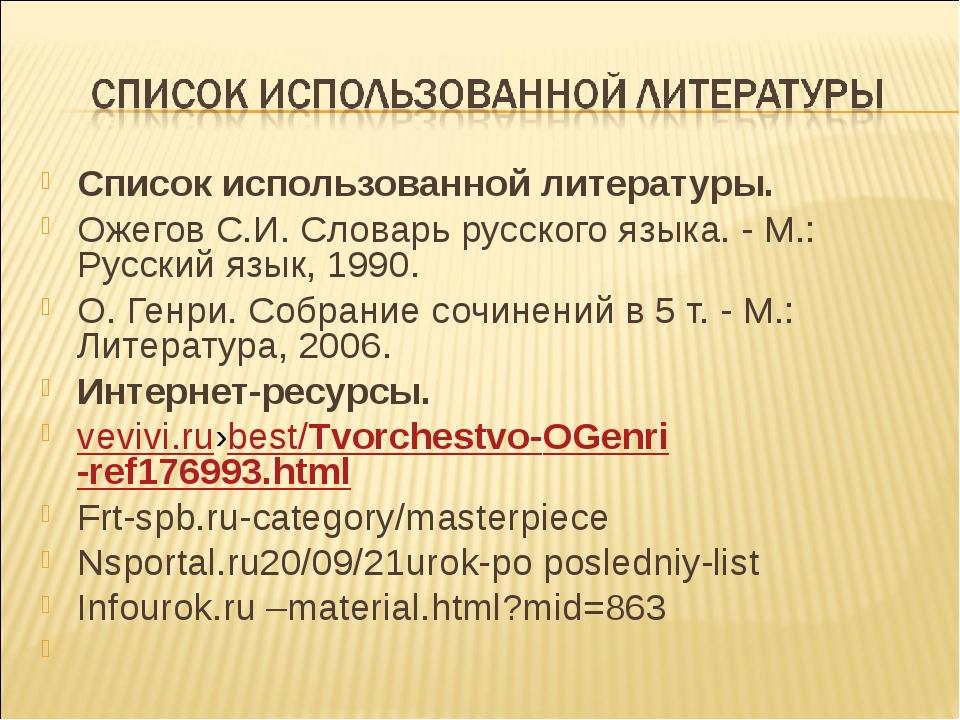 Список использованной литературы. Ожегов С.И. Словарь русского языка. - М.: Р...