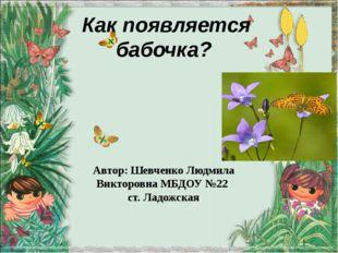 Автор: Шевченко Людмила Викторовна МБДОУ №22 ст. Ладожская Как появляется баб