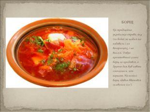 Це традиційна українська страва, яку їли бодай не щодня та подавали і на вечо