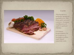 Найпопулярнішим продуктом харчування українців є сало. Його їдять сирим, копч