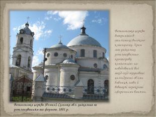 Вознесенська церква витримана в стилістиці високого класицизму. Храм має унік