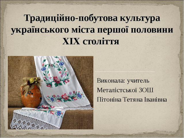 Традиційно-побутова культура українського міста першої половини ХІХ століття...