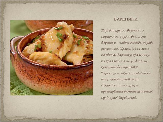 Народна кухня. Вареники з картоплею, сиром, вишнями Вереники - майже завжди с...