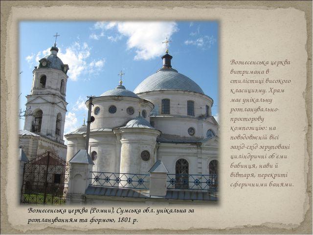 Вознесенська церква витримана в стилістиці високого класицизму. Храм має унік...