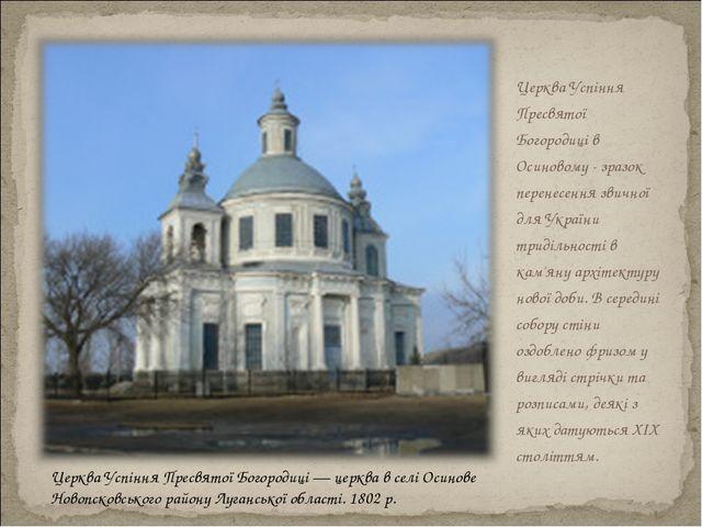 Церква Успіння Пресвятої Богородиці в Осиновому - зразок перенесення звичної...