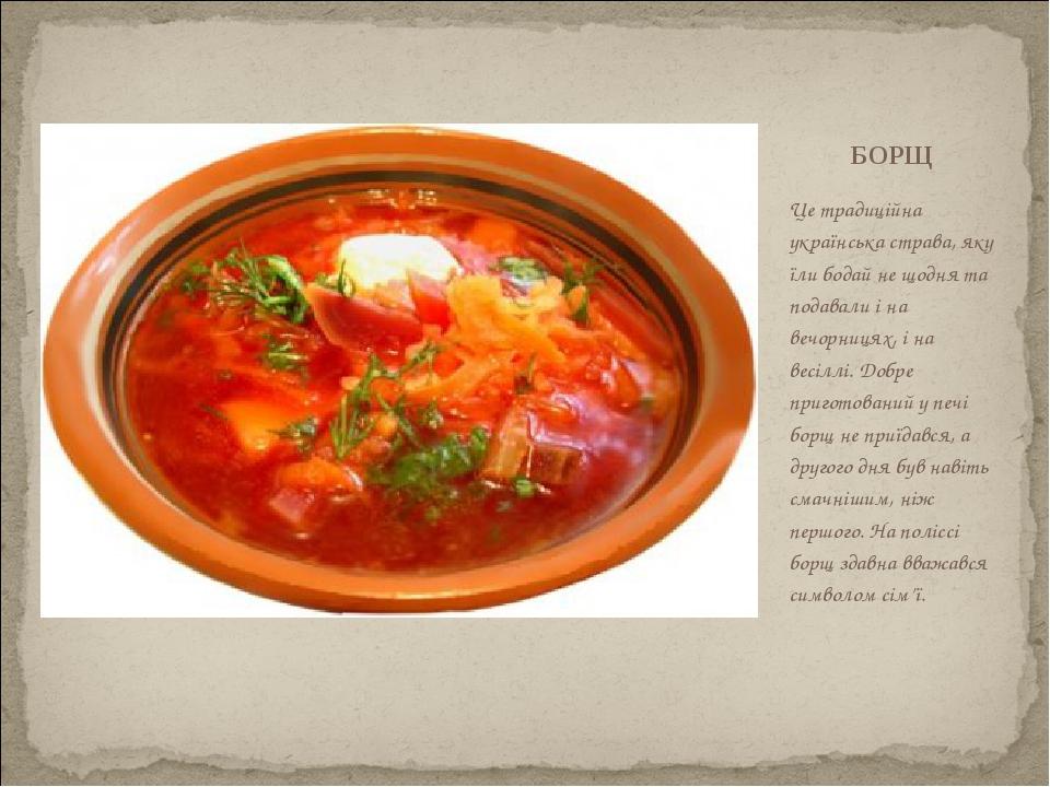 Це традиційна українська страва, яку їли бодай не щодня та подавали і на вечо...