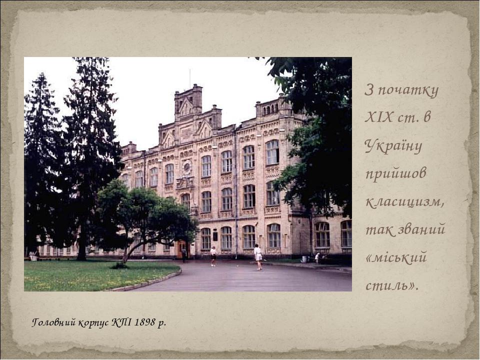 З початку XIX ст. в Україну прийшов класицизм, так званий «міський стиль». Го...