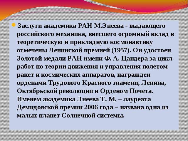 Заслуги академика РАН М.Энеева - выдающего российского механика, внесшего огр...
