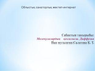 Облыстық санаторлық мектеп-интернат