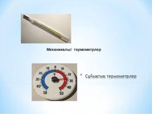 Механикалық термометрлер