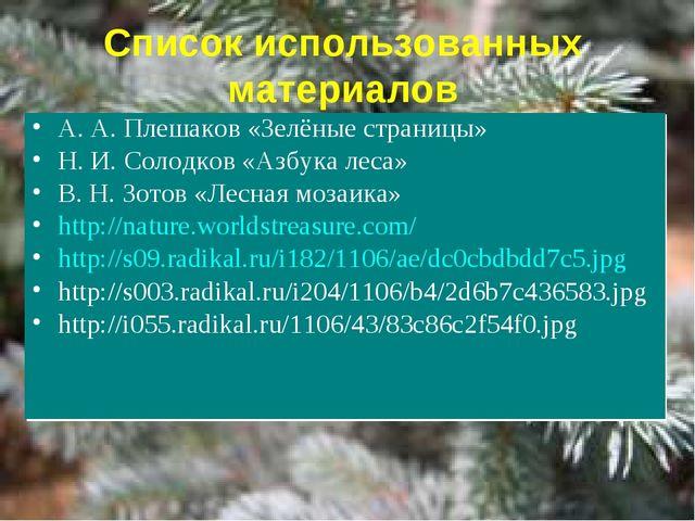 Список использованных материалов А. А. Плешаков «Зелёные страницы» Н. И. Соло...