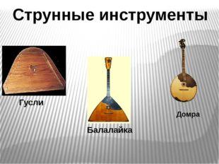 Струнные инструменты Гусли Балалайка Домра