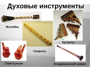 Духовые инструменты Жалейка Свирель Кугиклы Свистульки Владимирский рожок