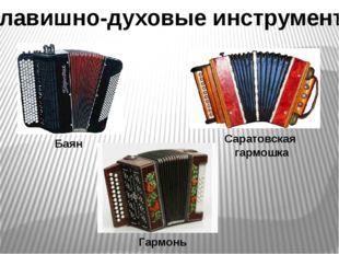 Клавишно-духовые инструменты Баян Саратовская гармошка Гармонь