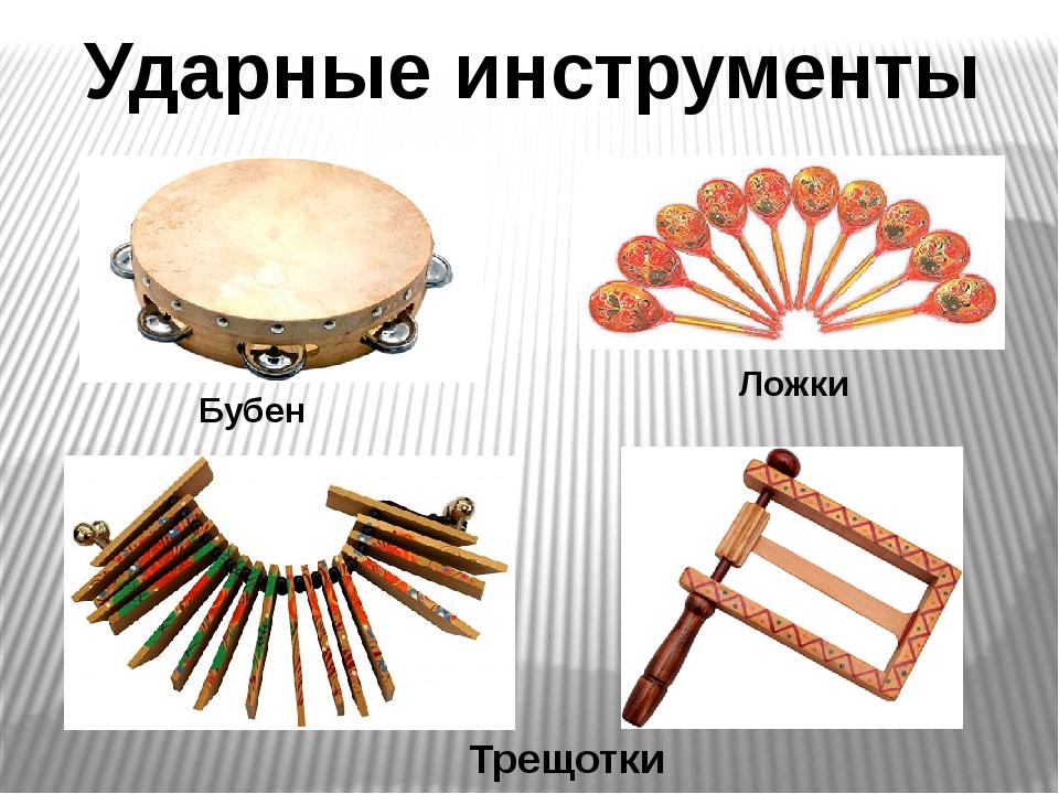 Ударные инструменты Бубен Ложки Трещотки