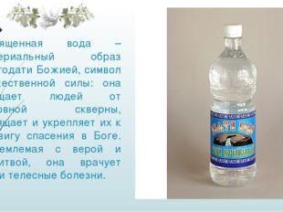 Освященная вода – материальный образ благодати Божией, символ Божественной си