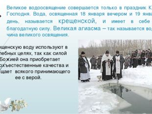 Великое водоосвящение совершается только в праздник Крещения Господня. Вода,