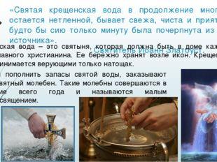 «Святая крещенская вода в продолжение многих лет остается нетленной, бывает с