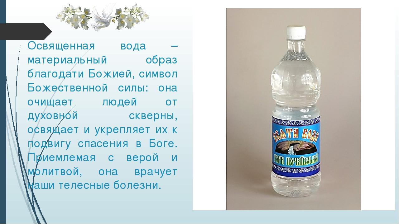 Освященная вода – материальный образ благодати Божией, символ Божественной си...