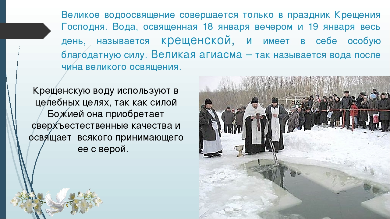 Великое водоосвящение совершается только в праздник Крещения Господня. Вода,...