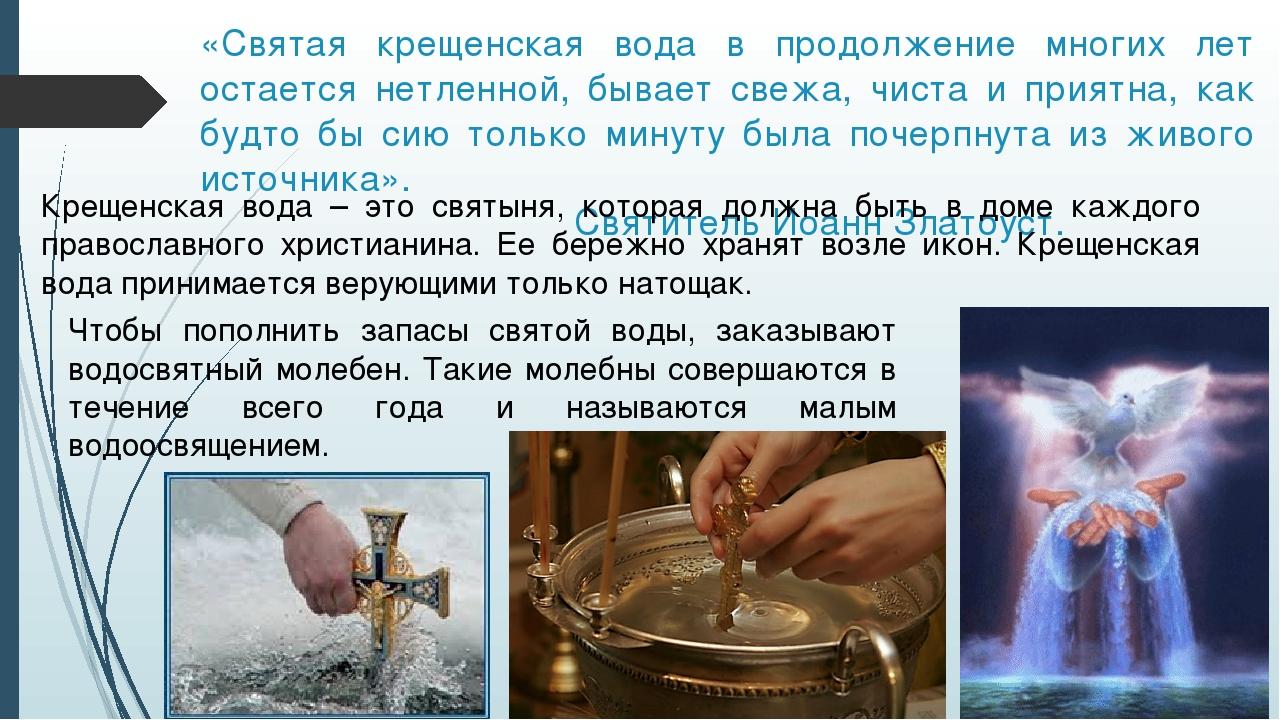 «Святая крещенская вода в продолжение многих лет остается нетленной, бывает с...