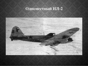 Одноместный ИЛ-2