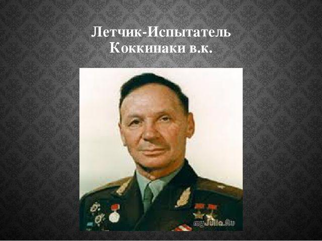 Летчик-Испытатель Коккинаки в.к.