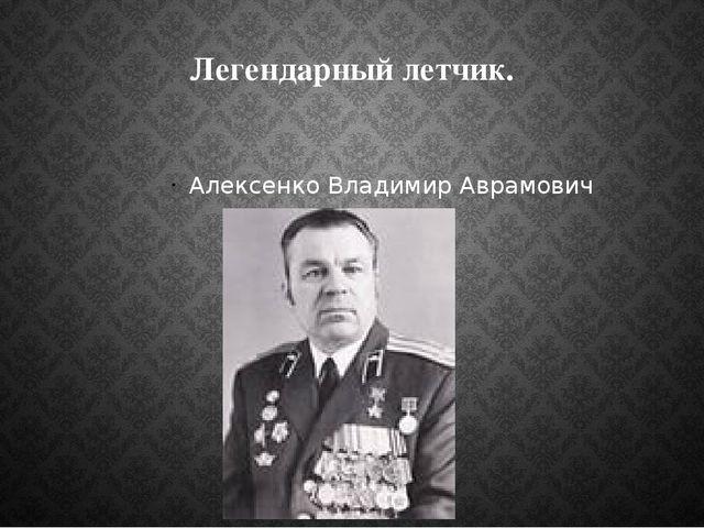 Легендарный летчик. Алексенко Владимир Аврамович