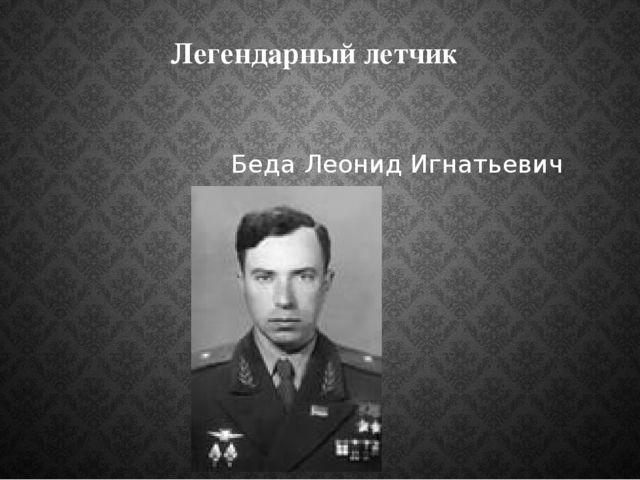 Легендарный летчик Беда Леонид Игнатьевич