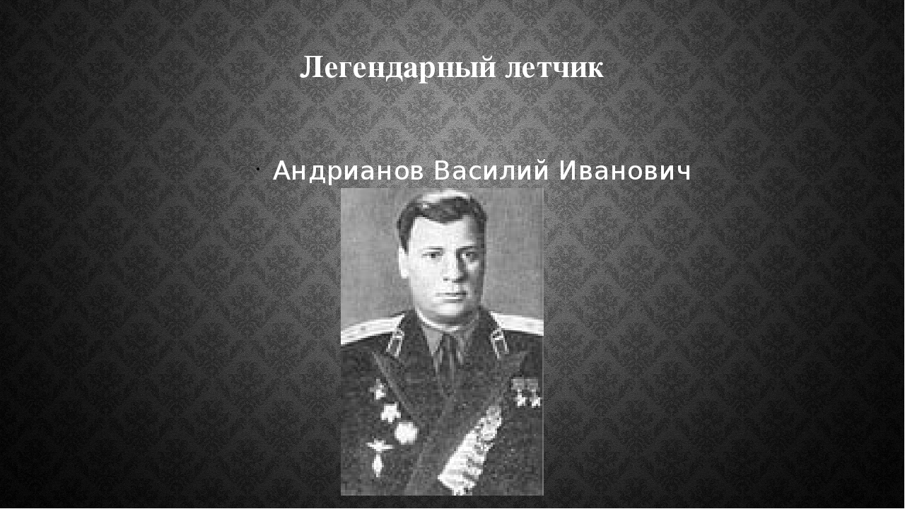 Легендарный летчик Андрианов Василий Иванович