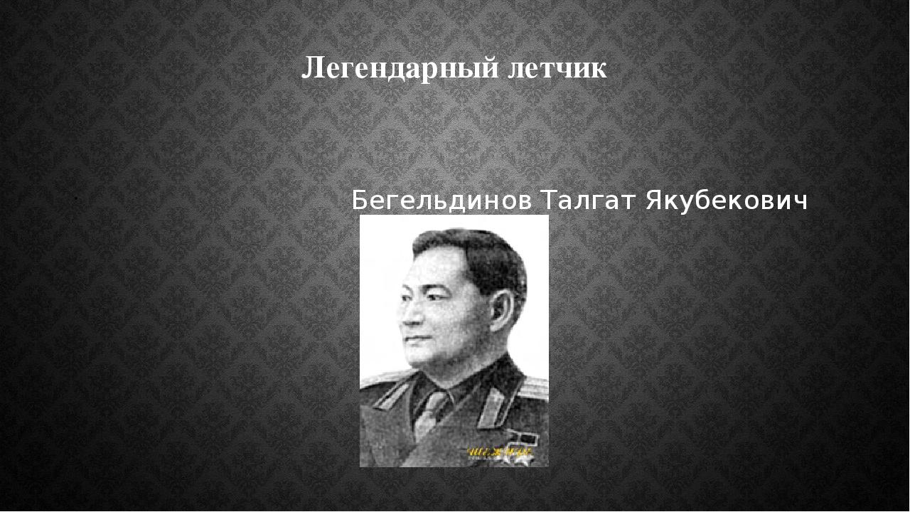 Легендарный летчик Бегельдинов Талгат Якубекович