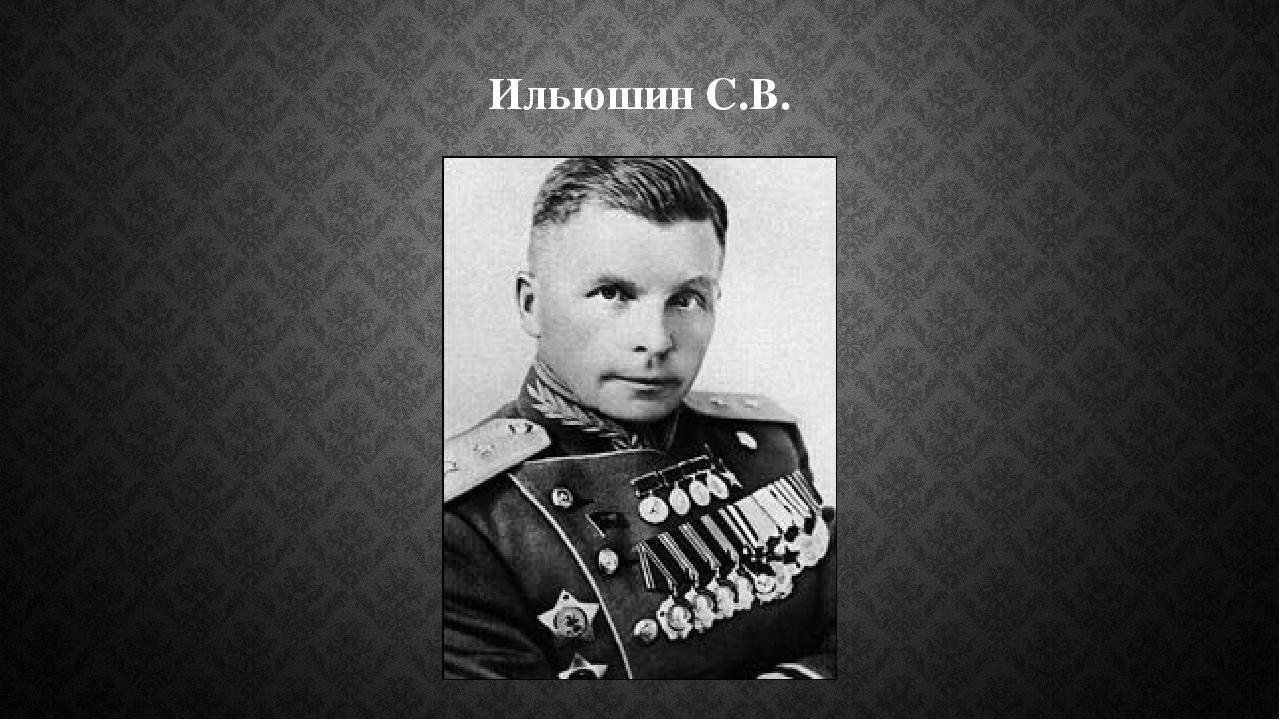 Ильюшин С.В.