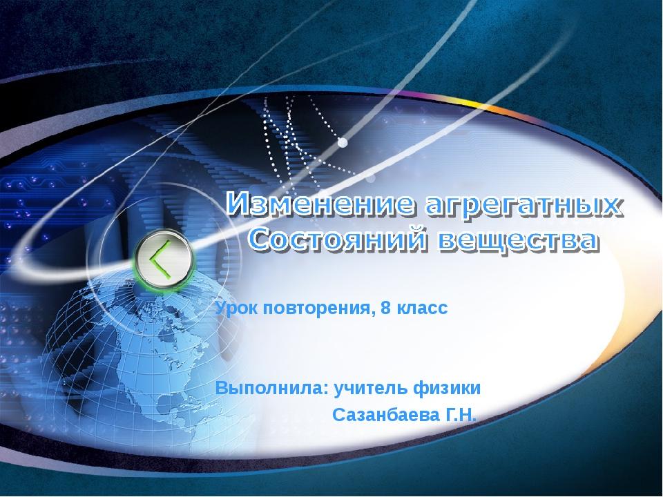 Урок повторения, 8 класс Выполнила: учитель физики Сазанбаева Г.Н. Пащенко Ир...