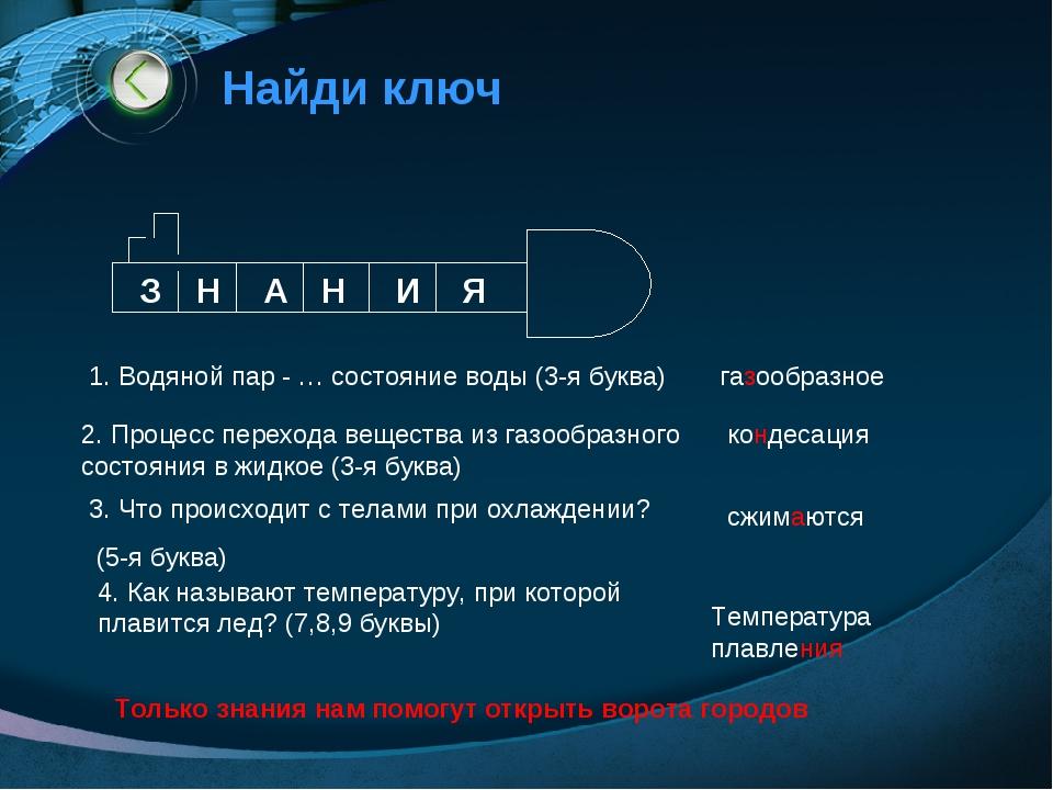 Найди ключ 1. Водяной пар - … состояние воды (3-я буква) 2. Процесс перехода...